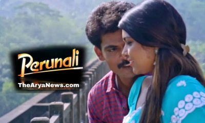 [PERUNALI] full movie Download leaked on TamilRockers 1080p [Review]