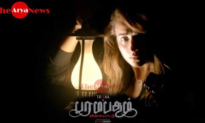 Paramapadham Vilayattu - 2020 Full Leaked Movie Download TamilRockers