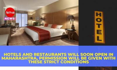 Hotels and restaurants will soon open in Maharashtra, permission will be given with these strict conditions