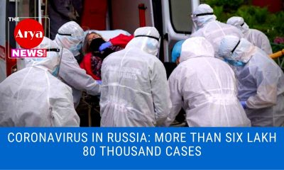 Coronavirus in Russia: More than six lakh 80 thousand cases, more than 10 thousand people died