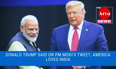 Donald Trump said on PM Modi's tweet, America loves India